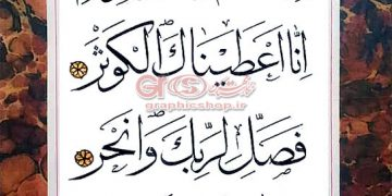 negarmehr ir colligraphy nafiseh taghavi 004 360x180 - سفارشات خوشنویسی