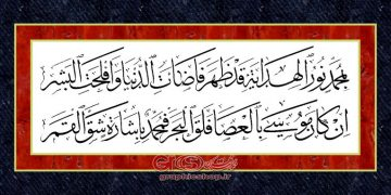 negarmehr ir colligraphy nafiseh taghavi 005 360x180 - سفارشات خوشنویسی