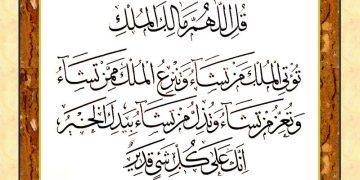 negarmehr ir colligraphy nafiseh taghavi 006 360x180 - سفارشات خوشنویسی