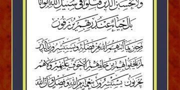 negarmehr ir colligraphy nafiseh taghavi 007 360x180 - سفارشات خوشنویسی