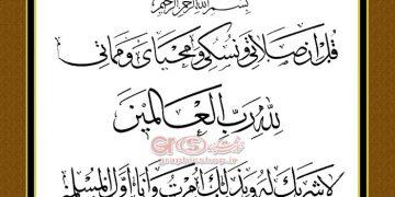 negarmehr ir colligraphy nafiseh taghavi 009 360x180 - سفارشات خوشنویسی