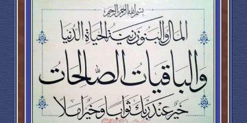 negarmehr ir colligraphy nafiseh taghavi 012 360x180 - سفارشات خوشنویسی
