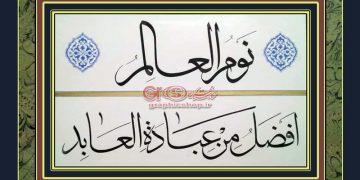 negarmehr ir colligraphy nafiseh taghavi 020 360x180 - سفارشات خوشنویسی