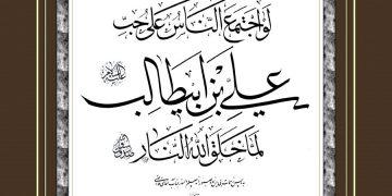 negarmehr ir colligraphy nafiseh taghavi 021 360x180 - سفارشات خوشنویسی