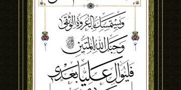 negarmehr ir colligraphy nafiseh taghavi 022 360x180 - سفارشات خوشنویسی