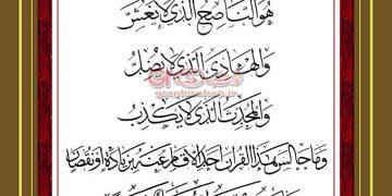negarmehr ir colligraphy nafiseh taghavi 023 360x180 - سفارشات خوشنویسی