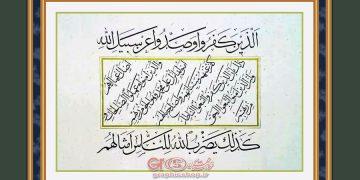negarmehr ir colligraphy nafiseh taghavi 025 360x180 - سفارشات خوشنویسی