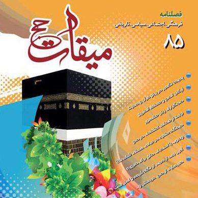 Mighate Farsi 85--Cover4